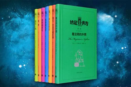 团购:纳尼亚传奇(全7册)