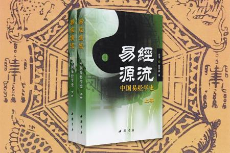 台湾著名易学专家徐芹庭著作《易经源流:中国易经学史》全两册,从易经发展史的角度对历朝历代易学之风尚、渊源、流变派别与要旨作了全面的概括,同时对各个时期几乎所有的易学著作作了精当的评点,不仅给读者勾勒出一条易经发展史的清晰脉络,也为读者提供和指出了进一步了解、研究《易经》的线索和门径,是喜欢易学的读者值得入手的一本经典。