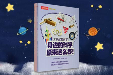 团购:博物少年百科·了不起的科学3册