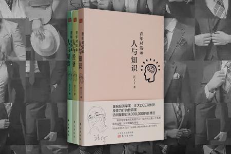 团购:青年对话录3册