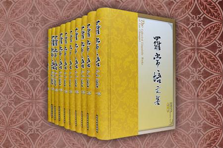 团购:罗常培文集10卷