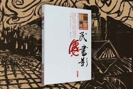 1940-1949.9-民国书影