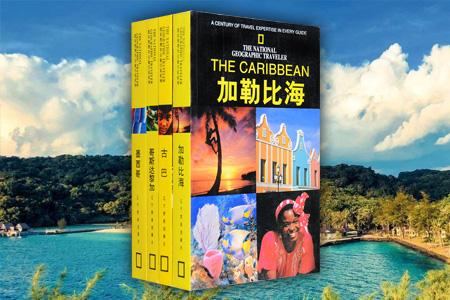 """美国国家地理学会旅行家·拉美系列4册,铜版纸全彩,880余幅清晰的照片、插图和109幅准确的城市、徒步、驾车游览地图,实用的旅游资讯以及旅游小贴士,带你畅游拉美!充满神秘情调的古巴,拥有古印第安文明、玛雅文化的墨西哥,被称为""""拉丁美洲的瑞士""""的哥斯达黎加,以及牙买加、开曼群岛、多米尼加、波多黎各等加勒比海沿岸诸国与岛屿。定价250元,现团购价48元,全国包快递!"""