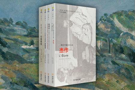 团购:艺术人物志4册