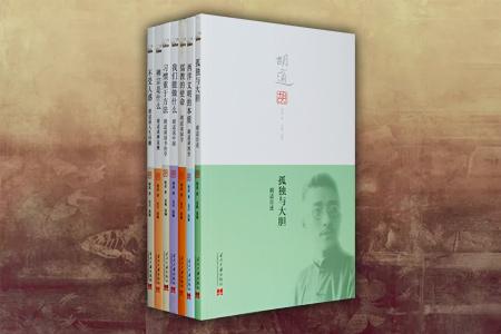 聆听大师:胡适(全七册)