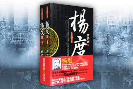 杨度(全二册)-长篇历史小说最新图文版