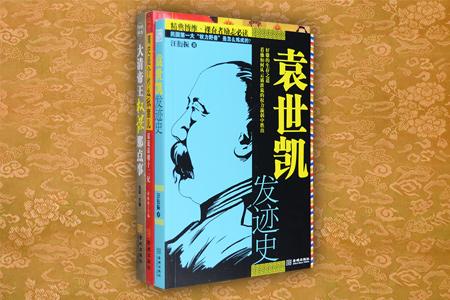 团购:清史杂谈3册