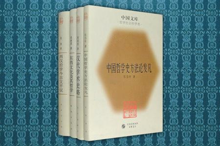 团购:(精)中国文库第二辑·哲学社会科学类4种