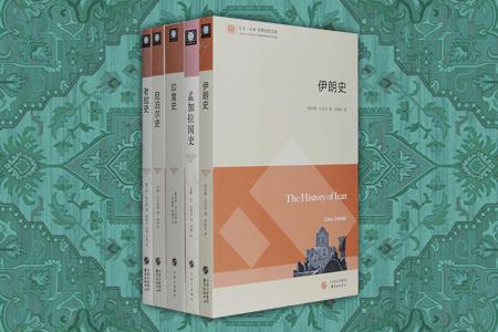 团购:世界历史文库·亚洲5册
