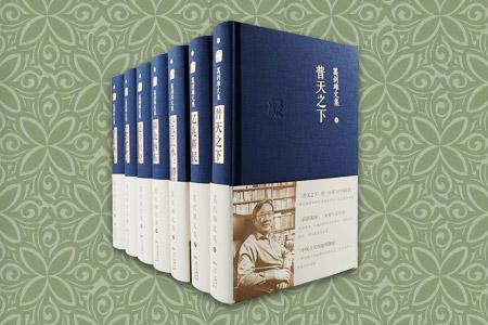 著名多元学者《葛剑雄文集》精装全7册,由作者亲自重新编订,不仅为部分书目增补了历史细节,还收入新发表的文章,极大丰富了这套书的可读性。文集囊括葛剑雄关于历史地理、中国史、人口史、移民史等方面精深的研究成果,还有对时政犀利的评论,对老师深情的追忆,对人类秘境独特的见解,对人类未来冣深切的关怀。如果你想对葛剑雄深厚的学识、独到的眼光有更加深入的了解,这套书定是你的不二之选。定价676元,现团购价289