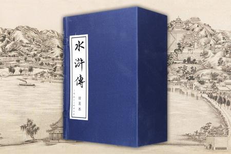水浒传-绘画本-全套40册