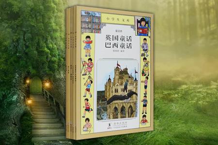 团购:小学生文库·寓言童话小说5册