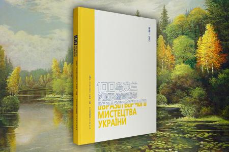 乌克兰绘画百年
