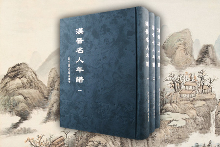 汉晋名人年谱(全三册)