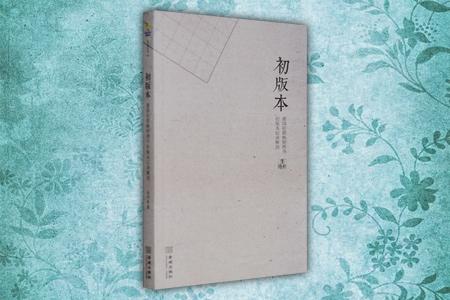 初版本-建国初期畅销书初版本记录解说