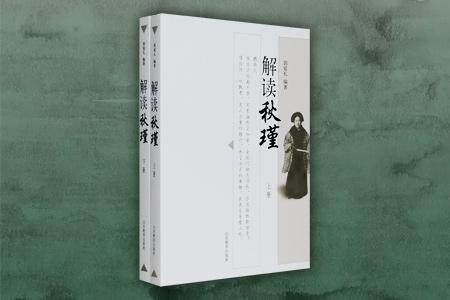 团购:解读秋瑾2册
