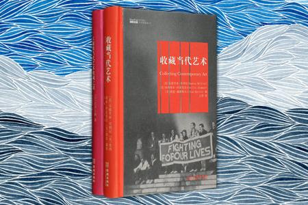 团购:当代艺术·收藏2册