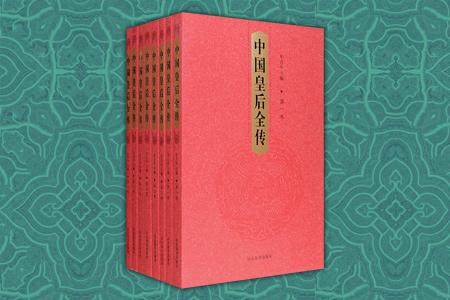 中国皇后全传-(共八卷)