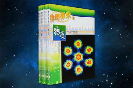 团购:物理探索10册