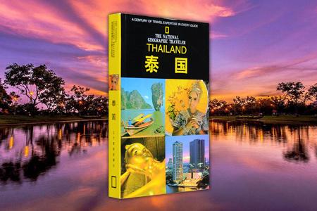 """超低价!美国国家地理学会的旅行家系列之《泰国》,铜版纸全彩,身居泰国的资深作家编写,带你畅游""""天使之城""""曼谷、""""泰北玫瑰""""清迈、""""东方夏威夷""""帕塔亚、""""泰国明珠""""普吉岛、""""椰林海岛""""苏梅岛、""""如天堂的热带半岛""""甲米等特色景点,260多张高清照片和插图引领你全方位体验泰国各地遗迹、历史、文化、艺术、饮食、风土人情,22幅准确的城市、徒步、驾车游览地图,及实用的旅游资讯和小贴士,更助你在这个极具魔力的"""