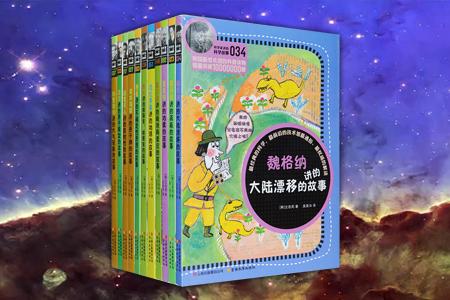 团购:科学家讲的科学故事11册