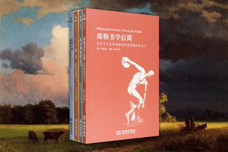 """什么是艺术?美存在于何处?""""美学经典""""4册,精选世界美学发展历程中具有影响力的经典名作,囊括《席勒美学信简》、《弗洛伊德论美》、《托尔斯泰论文艺》、《波德莱尔谈德拉克洛瓦》,作者均为思想史与美学史上举足轻重的大师级人物,本系列以重新阅读、阐释西方美学经典文本为主旨,对西方现代美学理论的经典论著进行梳理和介绍,为读者提供一次世界美学经典的阅读盛宴!定价130.8元,现团购价36元,全国包快递!"""
