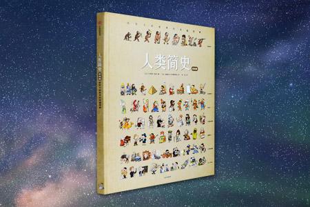 人类简史-给孩子的世界历史超图解-绘本版