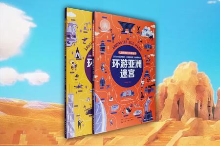 团购:环游亚洲迷宫+环游美洲迷宫