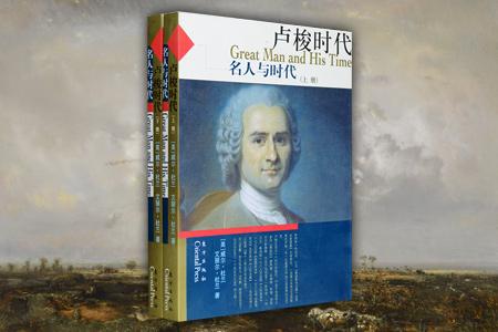 """前5免单!《卢梭时代》全2册,本书源于美国著名通俗哲学和历史作家杜兰夫妇的《世界文明史》第10卷《卢梭与大革命》,台北幼狮文化公司翻译,讲述了卢梭这位""""洞察、转变及改变了他的世纪和下一个世纪的社会""""的人物,及以他命名的时代,堪称充满智慧见解和敏锐洞察力的生命史与思想史。书中配有大量彩色和黑白插图,还有丰富的图注,帮助读者全面了解那个时代的历史状况与风云人物。定价88元,现团购价28元,全国包快"""