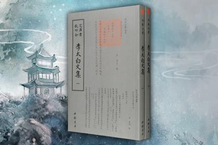 钦定四库全书--李太白文集(1-2)