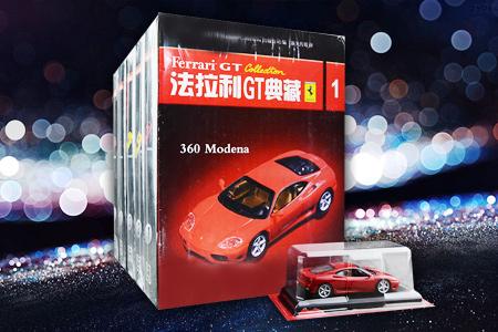 法拉利GT典藏1:360 Modena