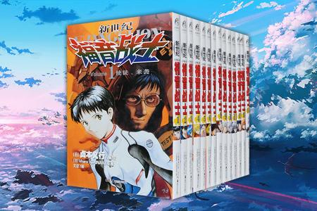 """官方授权引进,《新世纪福音战士》(EVA)简体中文版漫画全14册隆重开团!这部恒久不衰的经典动漫,曾开辟了动漫史的新纪元,一度在日本掀起被称为""""社会现象""""程度的巨大回响与冲击,其独特魅力不仅在干净漂亮的独特画风、新颖的科幻因子,更因其中蕴含着关于人的深邃主题。至今,仍有许多人会时时重温,为之兴奋、感动,绫波丽和明日香更是粉丝心中永远的女神!勇敢的少年啊,快去创造奇迹!定价215元,现团购价145元"""
