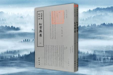 钦定四库全书--松雪齋集(1-2)