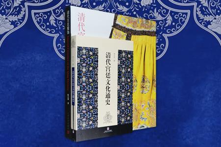 团购:清代宫廷服饰+清代宫廷文化通史