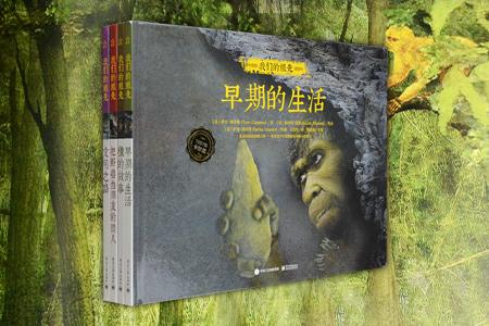 团购:(精)我们的祖先4册