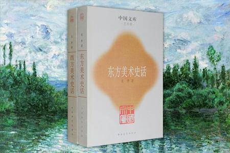 团购:东西方美术史话2册