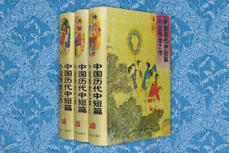 (精)中国历代中短篇小说传世之作(全三册)