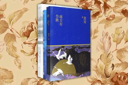 团购:笛安作品3册