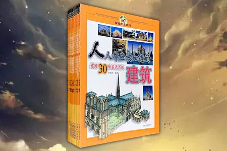 团购:非凡30·视觉艺术系列10册