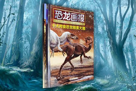 《古生物画报系列》全五册