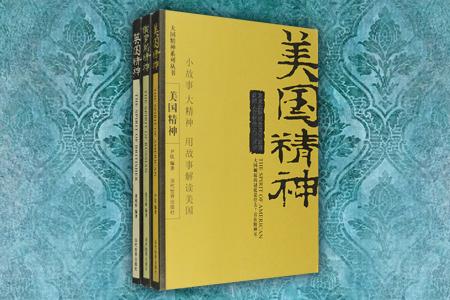 团购:大国精神系列丛书3册