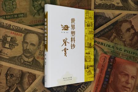 世界塑料钞鉴赏