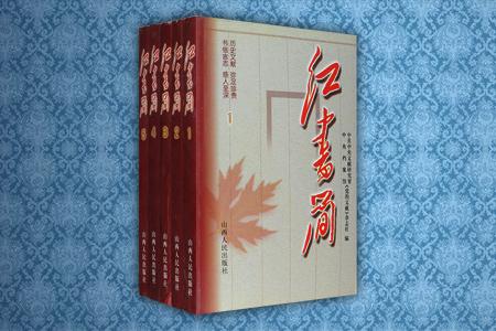 《红书简》全五册