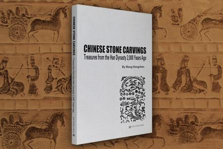 """汉画像石被称为""""绣像汉代史"""",是中国古代文化遗产的瑰宝,对于研究汉代社会具有重要价值。英文版《汉画像石》16开,汉画像学者王洪震撰写,共收入汉代画像石近1千幅,大多为初次面世,不仅是研究汉代历史的重要资料,更适用于各种艺术创作,每幅图片还附以精要的内容简介,欣赏与研究皆宜。定价138元,现团购价33元,"""