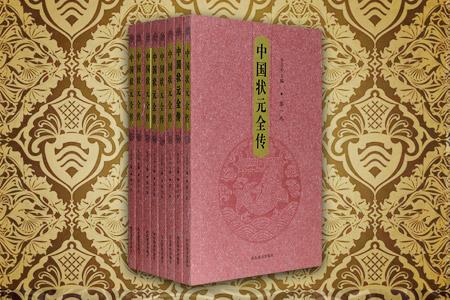 中国状元全传(全8册)