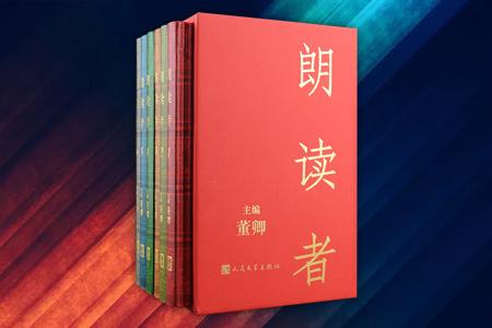 朗读者-全6册