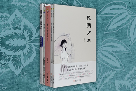 团购:民国名人轶事5册