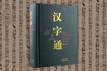 《汉字通》32开布面精装,共898页,中英双语版,收常用及次常用汉字3500个,每个字头配有作者独创自绘的文字图,并着重分析字形义涵,以此化解汉字难学的困境,既是学习汉字、中文的特效字典,又是揭示汉字奥秘、解说汉字演变的趣味性读物,更是一本实用的汉英字典。创意形象、简洁实用,特别适合中小学生、中小学教师使用。定价150元,现团购价69元,全国包快递!