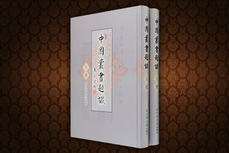 中国从书题识(上下册)