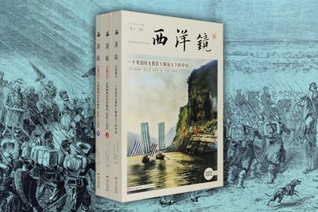 团购:西洋镜·遗失在西方的中国影像2部